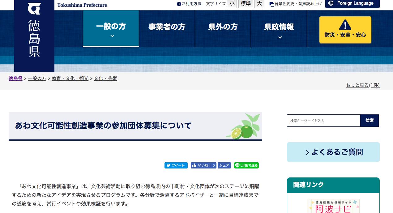 徳島県「あわ文化創造アドバイザー」として県内の自治体/文化団体の広報活動をサポートします