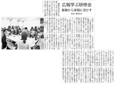 「神社新報」広報研修レポート