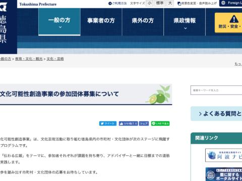 2019年度徳島県「あわ文化創造アドバイザー」に就任