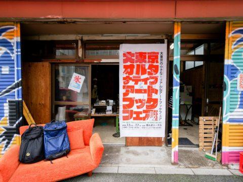 「大東京オルタナティブ・アートブックフェア」