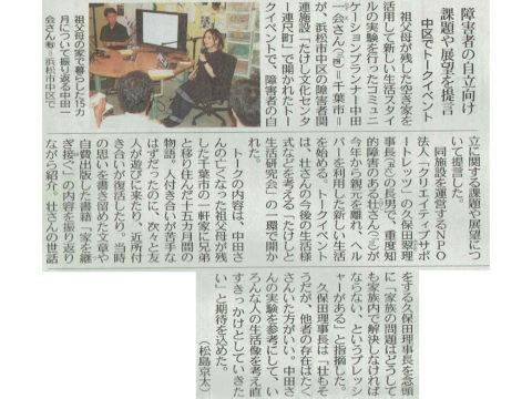 「中日新聞」イベントレポート