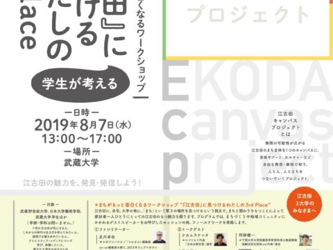 西武鉄道「江古田キャンバスプロジェクト」