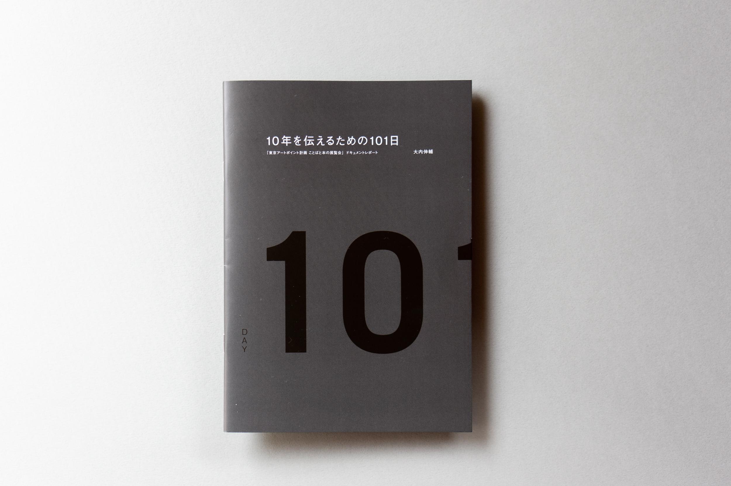 『10年を伝えるための101日』