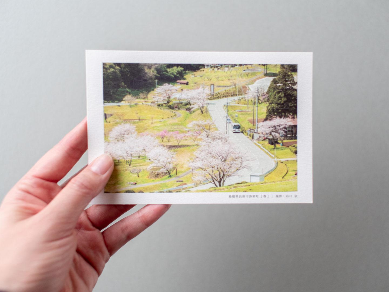 島根の秘境「弥栄(やさか)」からのお便り