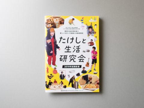 「たけしと生活研究会 2019年度報告書」トークレポート