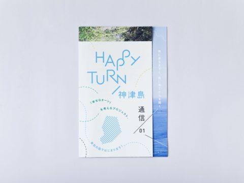 『HAPPY TURN/神津島 通信01』