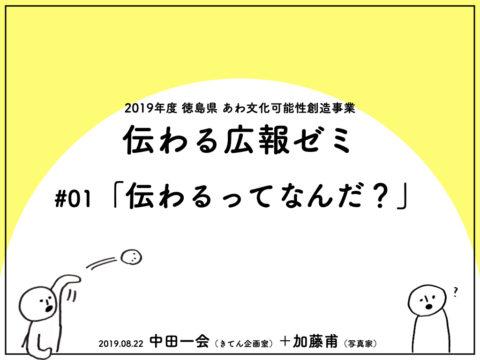 伝わる広報ゼミ(全5回)