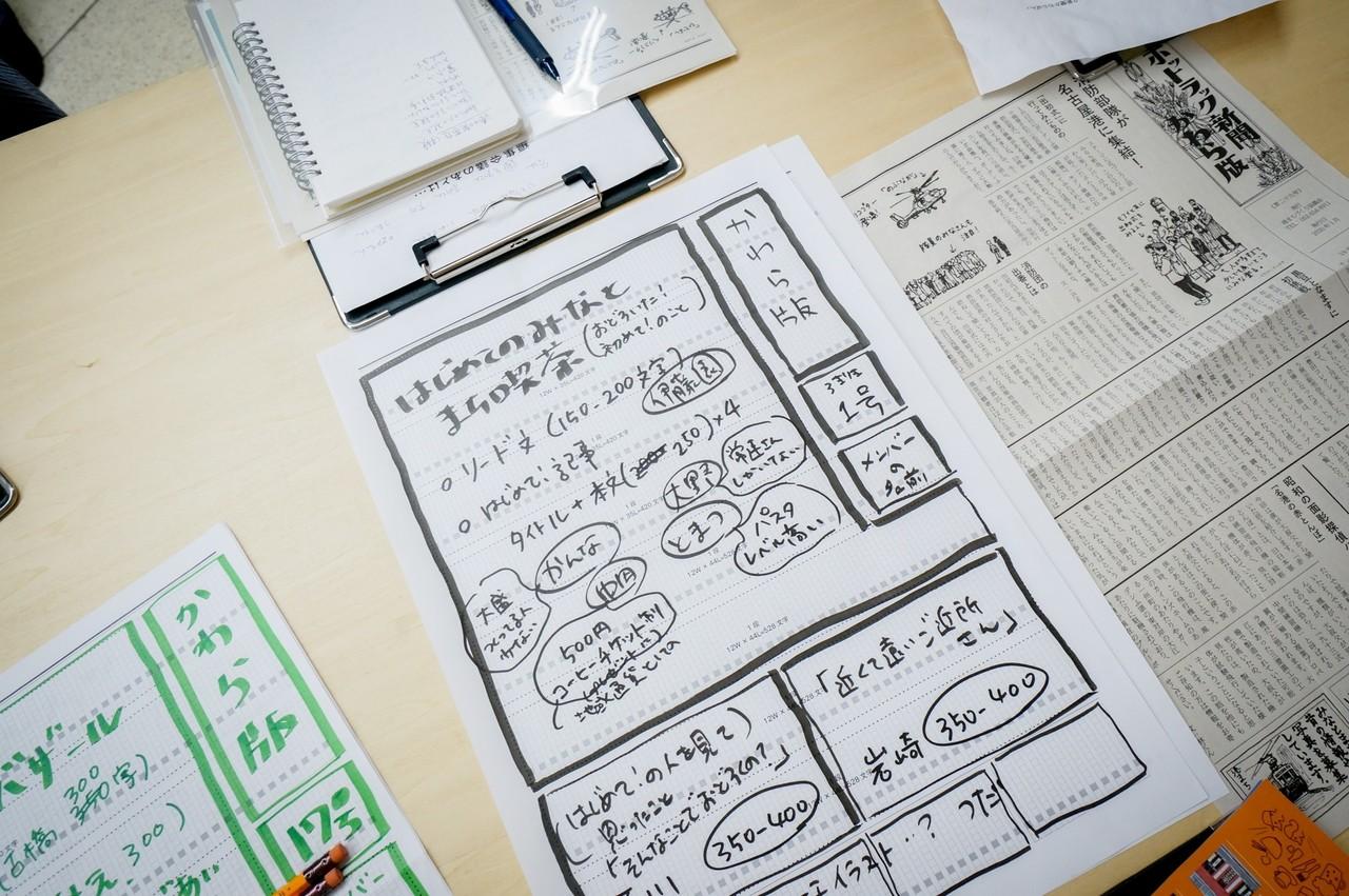 ランチから戻ってきて30分で、ひとまずの企画とレイアウトを組む。編集部員それぞれの背景を聞いて、「初体験」を書く人と「いつものまち」について書く人、イラストを描く人に割り振り、文字数を決めて執筆。