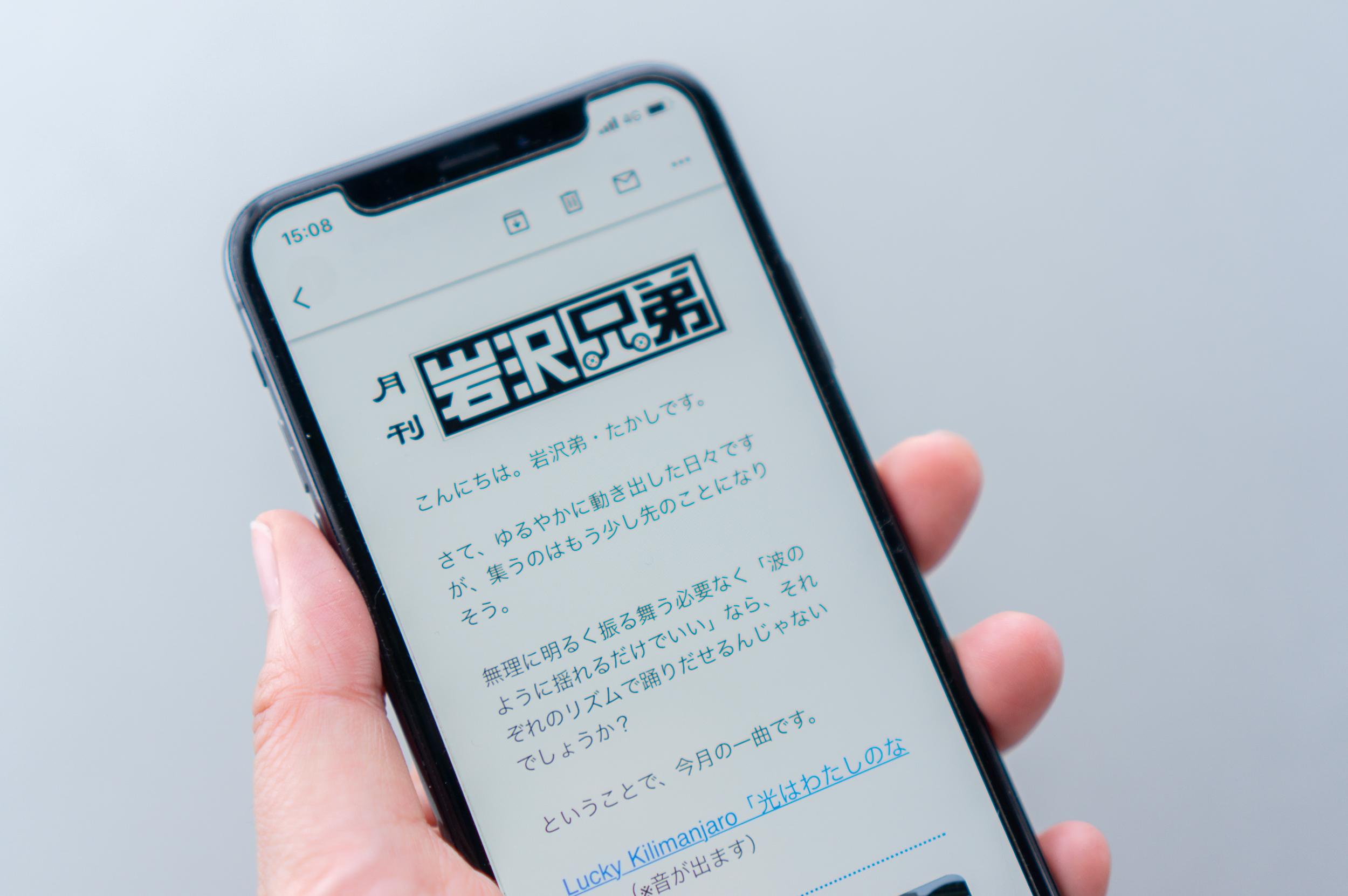 岩沢兄弟メールマガジン