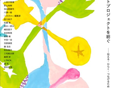 アートプロジェクトを紡ぐ─伝える・ひらく・つなげるためのヒント集