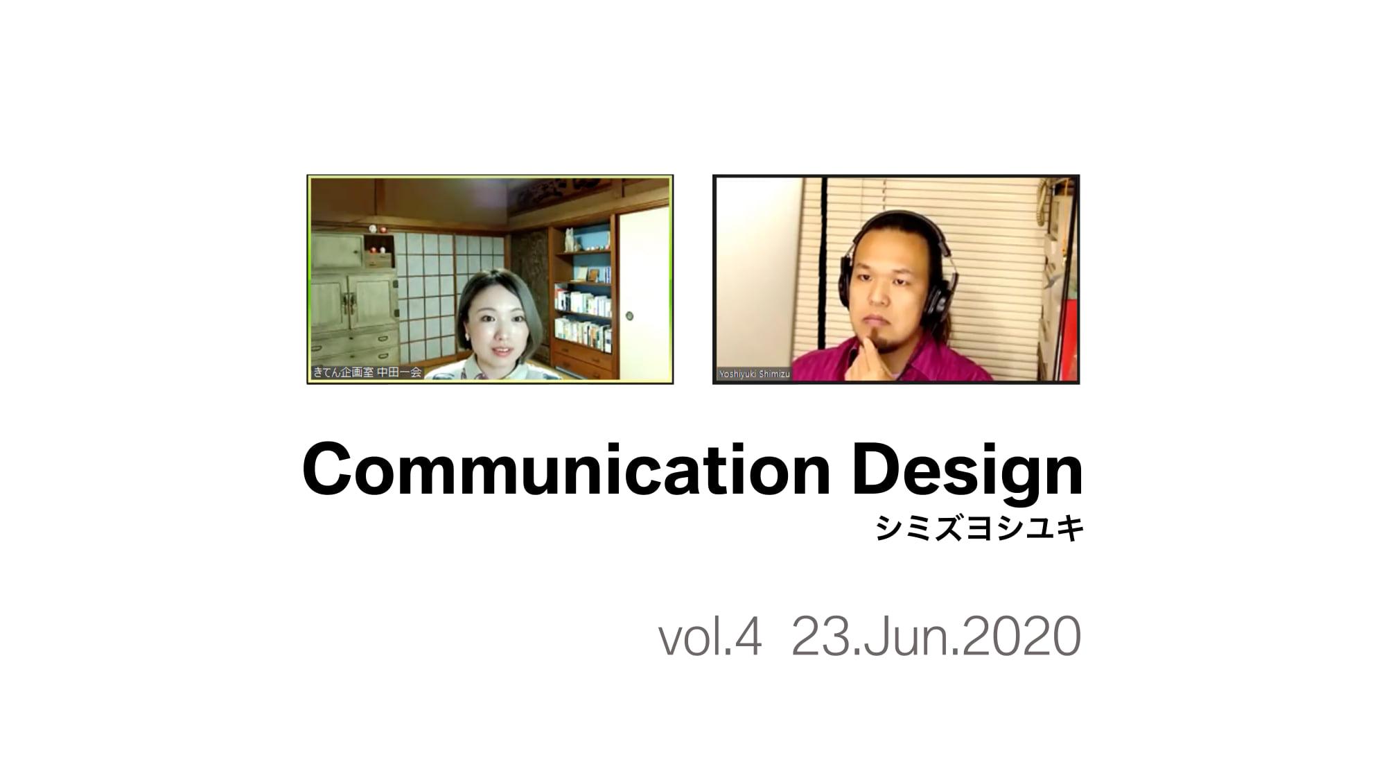 東京工科大学「コミュニケーションデザイン」