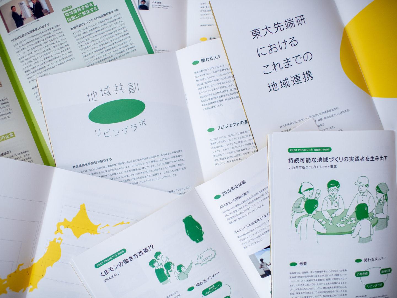未来社会をデザインする ―東大先端研の地域連携― Activities 201