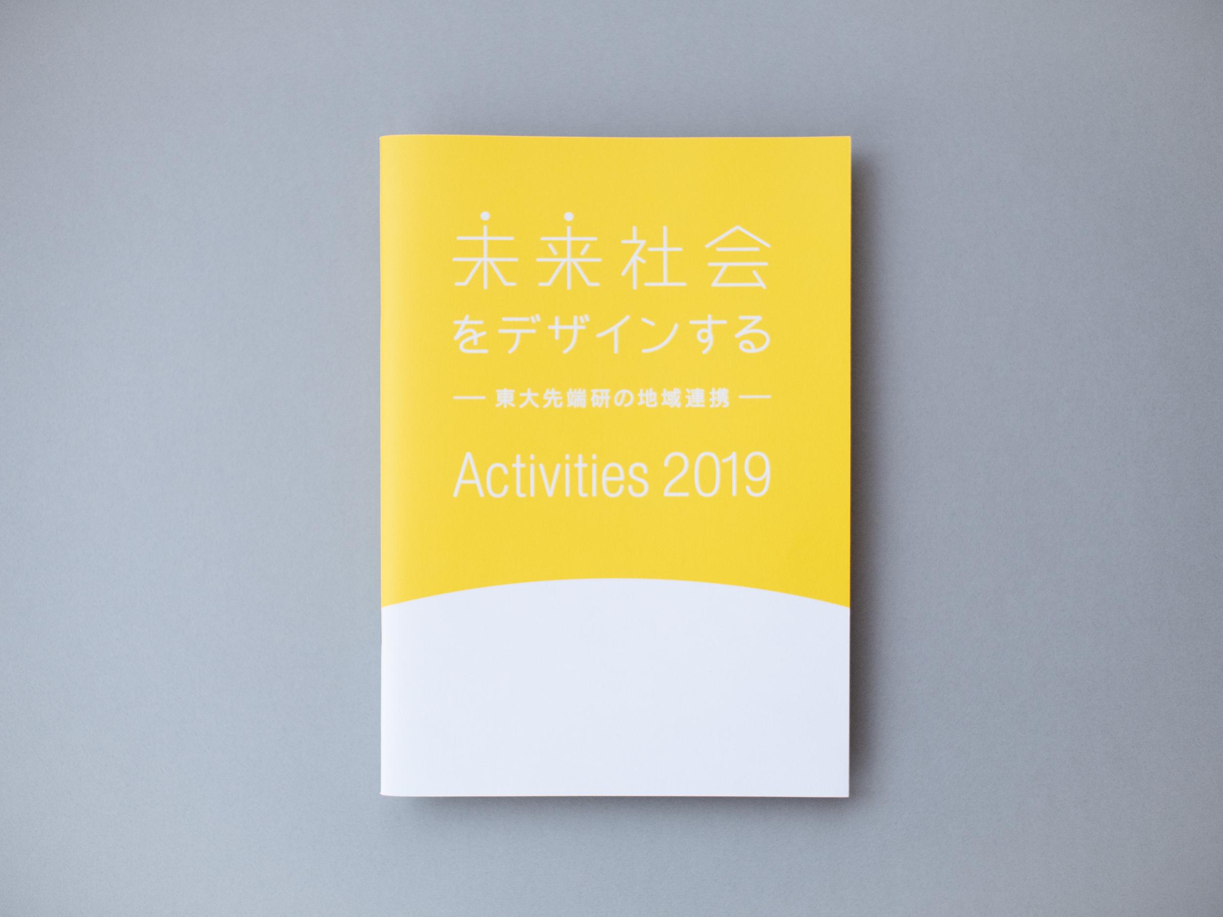 「未来社会をデザインする ―東大先端研の地域連携― Activities 2019」企画編集