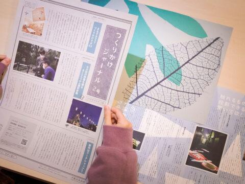 """いつまでも""""つくりかけ""""! 過程を伝える美術館発のプロジェクト新聞"""